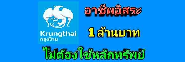 https://www.krusiam.com/krung-thai-independent-career-loan/
