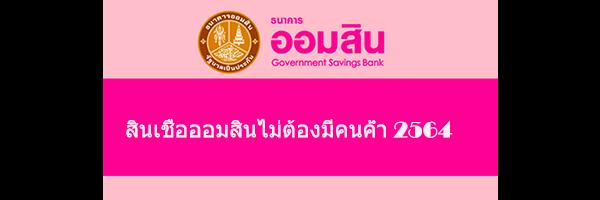 https://www.krusiam.com/gsb-personal-loan/