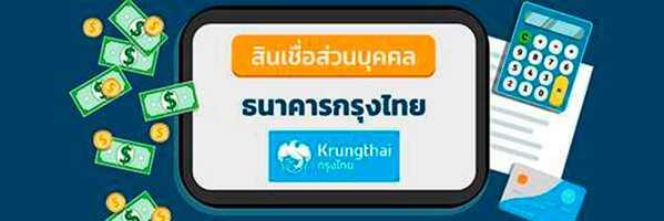 https://www.krusiam.com/krungthai-personal-loan/