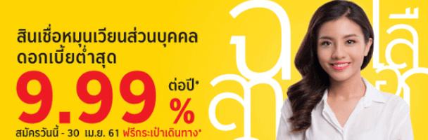 https://www.krusiam.com/krungsri-personal-loan/
