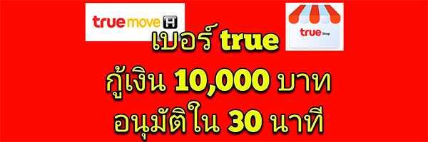 https://www.krusiam.com/borrow-true-10000/