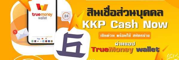 https://www.krusiam.com/kkp-cash-now-loan/