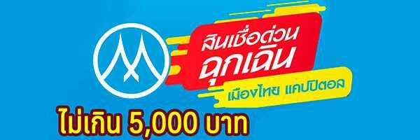 https://www.krusiam.com/nano-loan-no-blacklist-check-in-muang-thai-capital/
